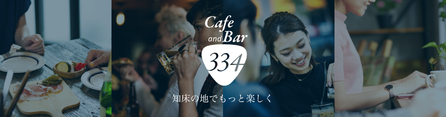 cafe and bar334